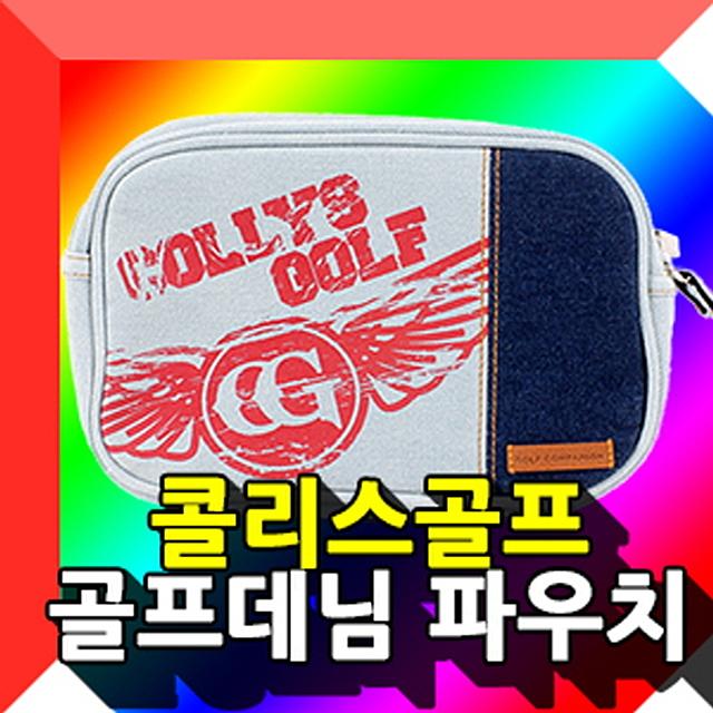 콜리스골프 데님재질골프파우치백 골프백 골프파우치 골프가방