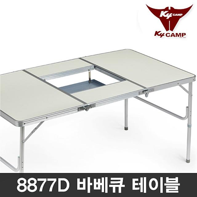 (K4CAMP 8877D) 바베큐테이블