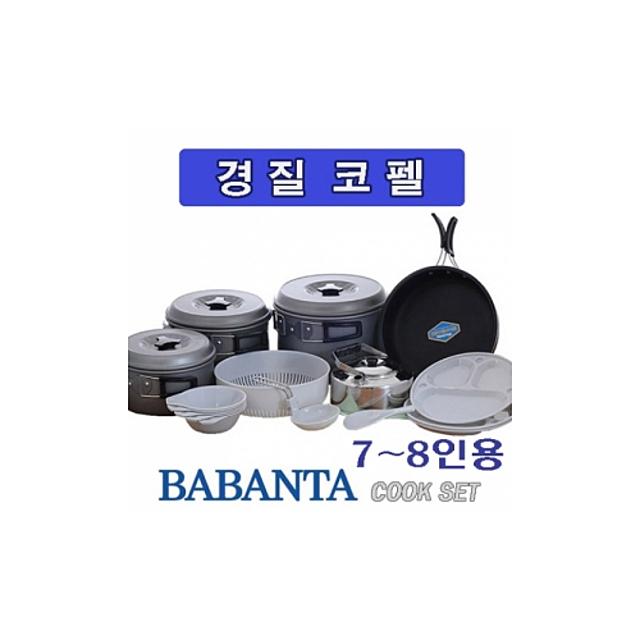 코펠 바반타 7-8인용(코펠.버너.캠피용품.낚시용품.등산용품) [제작 대량 도매 로고 인쇄 레이저 마킹 각인 나염 실크 uv 포장 공장 문의는 네이뽕]
