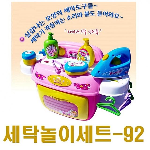 세탁놀이세트-92)세탁기 다리미 소꼽놀이 크리너세트