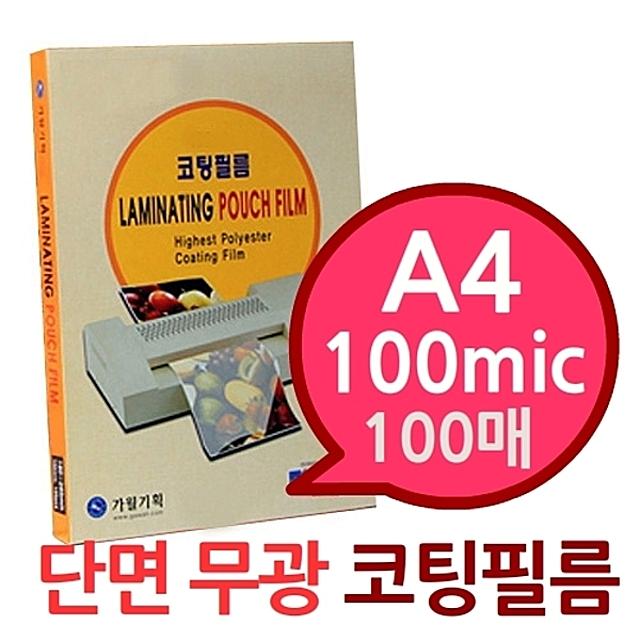 (단면 무광 A4 100mic 코팅필름 100매) 연필필기가능 게시판 화이트보드기능 메모판 스케쥴표