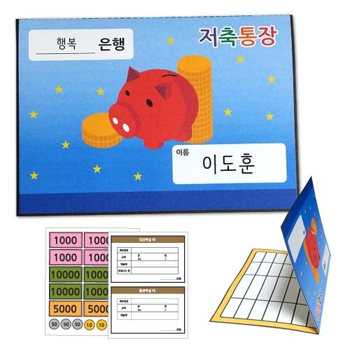 (어린이집 유치원 만들기재료)은행놀이 만들기 5개묶음