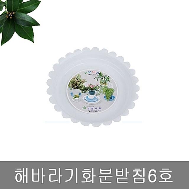 해바라기화분받침6호 화분받침대 화분정리대 화분진열대 화분받침 화분받이 17.5cm x 4.4cm